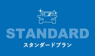 スタンダートプラン